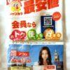 Japon – la publicité à travers les mouchoirs